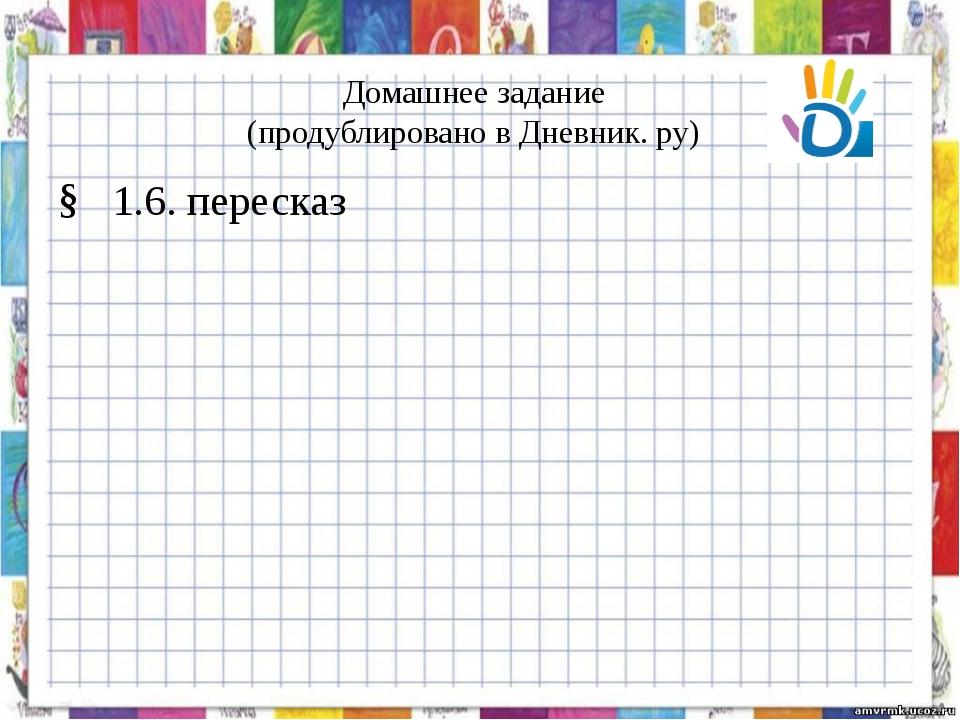 Домашнее задание (продублировано в Дневник. ру) 1.6. пересказ