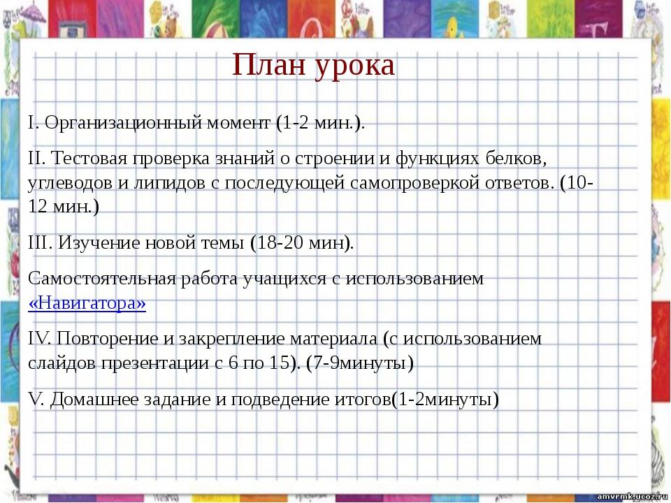 План урока I. Организационный момент (1-2 мин.). II. Тестовая проверка знаний...