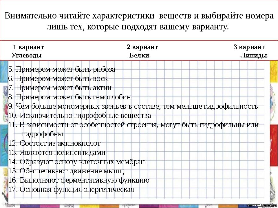 Внимательно читайте характеристики веществ и выбирайте номера лишь тех, котор...