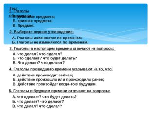 Тест 1. Глаголы обозначают: А. действие предмета; Б. признак предмета; В. Пр