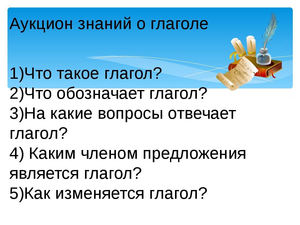 1)Что такое глагол? 2)Что обозначает глагол? 3)На какие вопросы отвечает глаг...