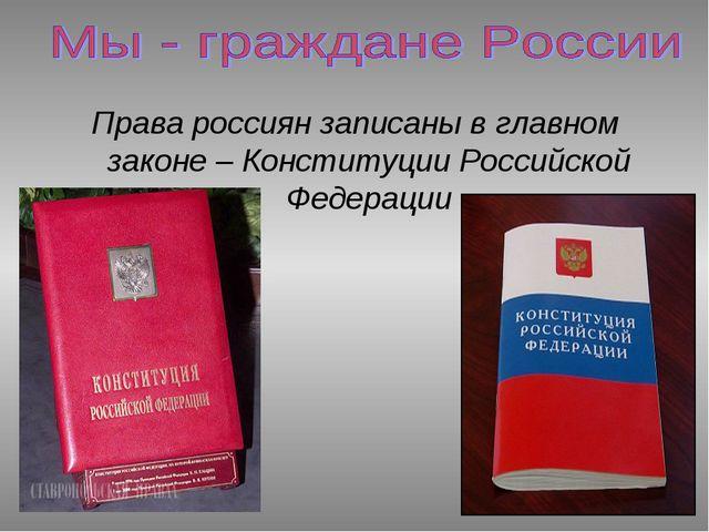 Права россиян записаны в главном законе – Конституции Российской Федерации