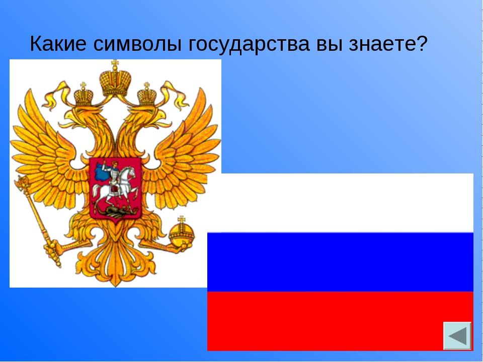 Какие символы государства вы знаете?