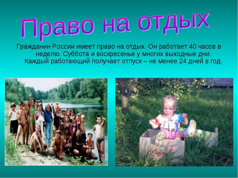 Гражданин России имеет право на отдых. Он работает 40 часов в неделю. Суббота...