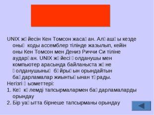 UNIX жүйесін Кен Томсон жасаған. Алғашұы кезде оның коды ассемблер тілінде жа