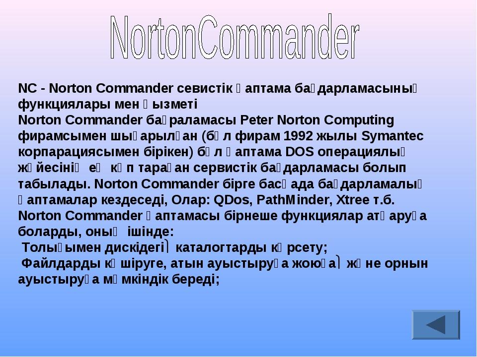 NC - Norton Commander севистік қаптама бағдарламасының функциялары мен қызмет...