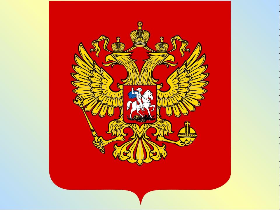флаг и герб россии большая картинка сама идея применения