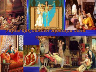 Гарем как символ мужской силы султана