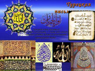 Турецкая письменность Турецкий язык напрямую восходит к огузскому — языку вос