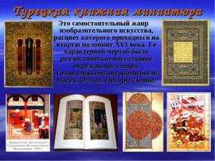 Турецкая книжная миниатюра Это самостоятельный жанр изобразительного искусств