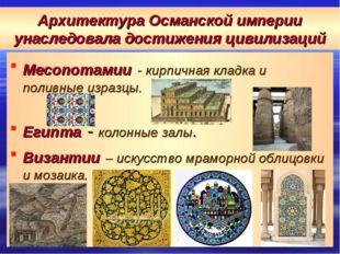 Архитектура Османской империи унаследовала достижения цивилизаций Месопотамии