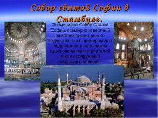 Собор святой Софии в Стамбуле. Знаменитый Собор Святой Софии, всемирно извест