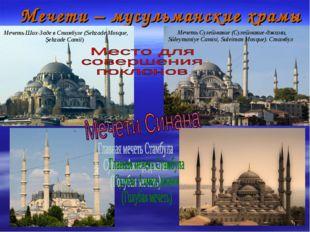 Мечети – мусульманские храмы  Мечеть Шах-Заде в Станбуле (Sehzade Mosque, Şe