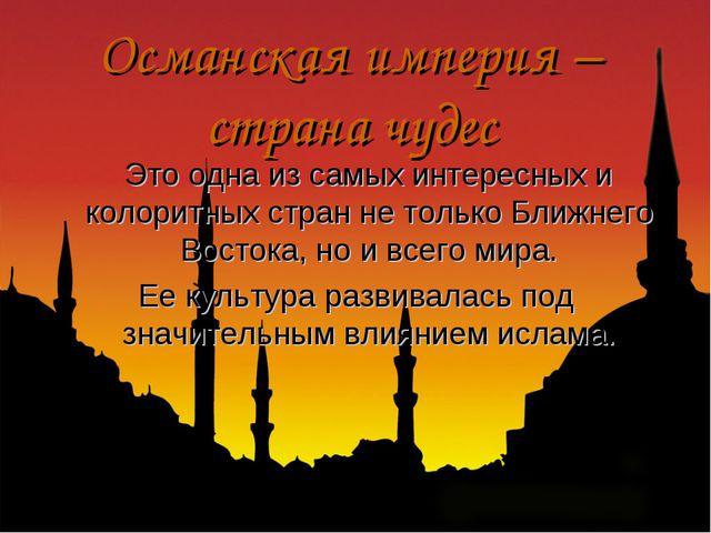 Османская империя – страна чудес Это одна из самых интересных и колоритных с...