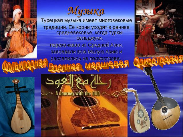 Музыка Турецкая музыка имеет многовековые традиции. Её корни уходят в раннее...