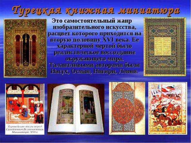 Турецкая книжная миниатюра Это самостоятельный жанр изобразительного искусств...