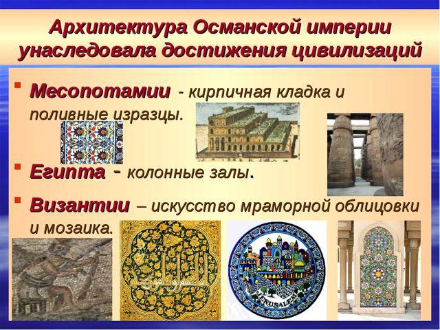 Архитектура Османской империи унаследовала достижения цивилизаций Месопотамии...