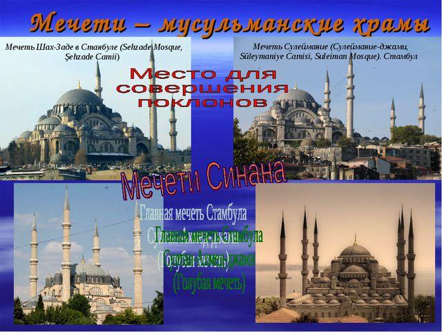 Мечети – мусульманские храмы  Мечеть Шах-Заде в Станбуле (Sehzade Mosque, Şe...