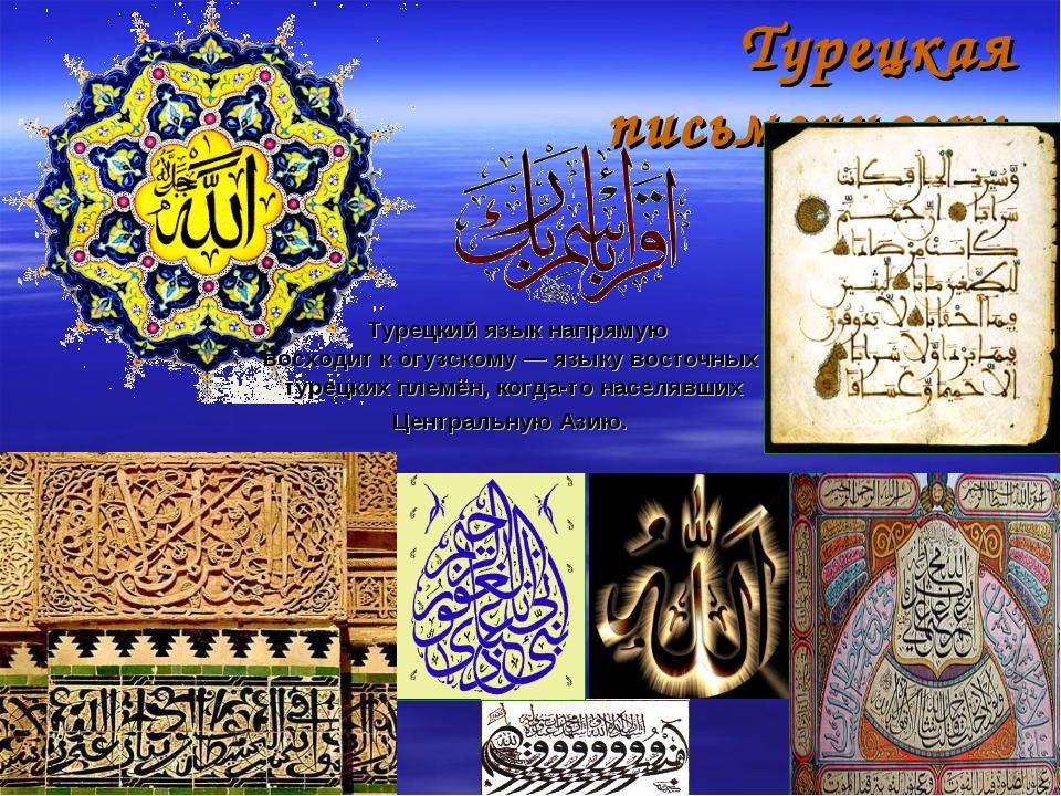 Турецкая письменность Турецкий язык напрямую восходит к огузскому — языку вос...