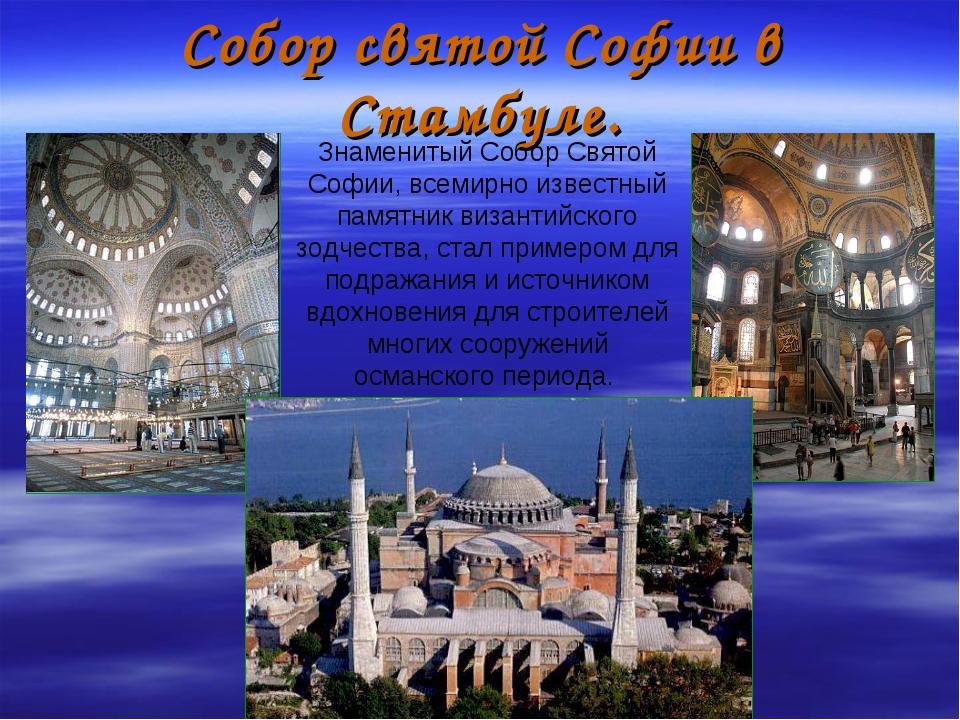 Собор святой Софии в Стамбуле. Знаменитый Собор Святой Софии, всемирно извест...