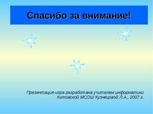 Презентация-игра разработана учителем информатики Китовской МСОШ Кузнецовой Л