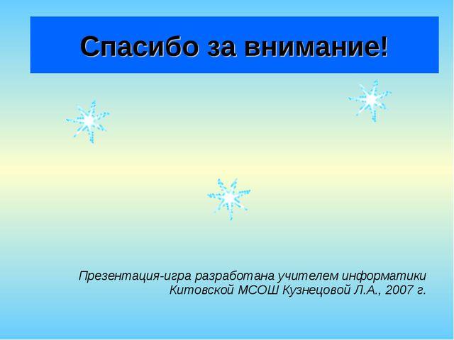 Презентация-игра разработана учителем информатики Китовской МСОШ Кузнецовой Л...