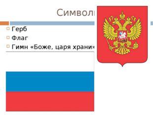 Символика Герб Флаг Гимн «Боже, царя храни».