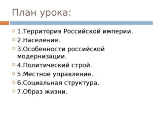 План урока: 1.Территория Российской империи. 2.Население. 3.Особенности росси