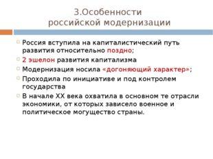 3.Особенности российской модернизации Россия вступила на капиталистический пу
