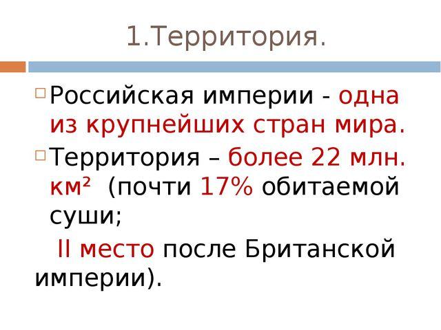 1.Территория. Российская империи - одна из крупнейших стран мира. Территория...