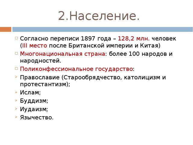 2.Население. Согласно переписи 1897 года – 128,2 млн. человек (III место посл...