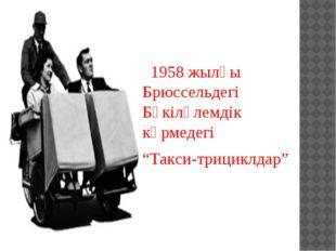 """1958 жылғы Брюссельдегі Бүкіләлемдік көрмедегі """"Такси-трициклдар"""""""