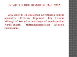 ЁСУДЕГІ БҮКІЛӘЛЕМДІК КӨРМЕ 2012 2012 жылғы 12-мамырдан 12-тамызға дейінгі ара