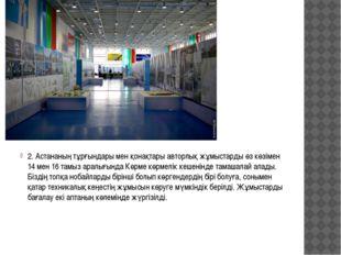 2. Астананың тұрғындары мен қонақтары авторлық жұмыстарды өз көзімен 14 мен