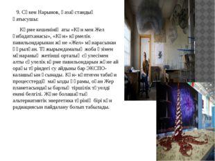 9. Сәкен Нарынов, қазақстандық қатысушы: Көрме кешенінің аты «Күн мен Жел ғи