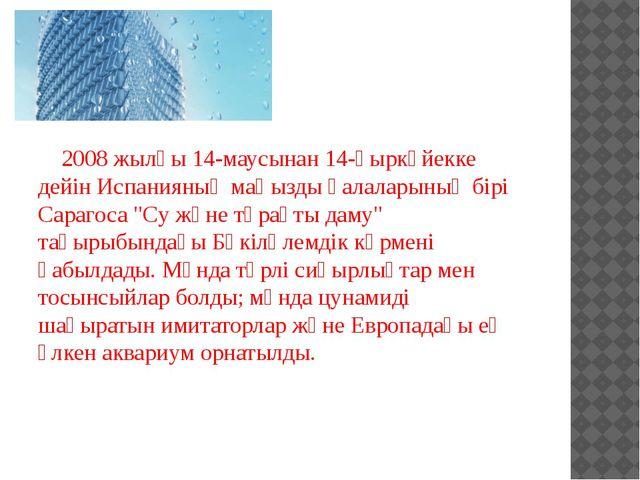 2008 жылғы 14-маусынан 14-қыркүйекке дейін Испанияның маңызды қалаларының бі...