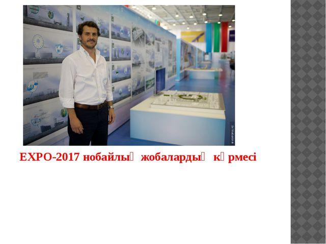 EXPO-2017 нобайлық жобалардың көрмесі
