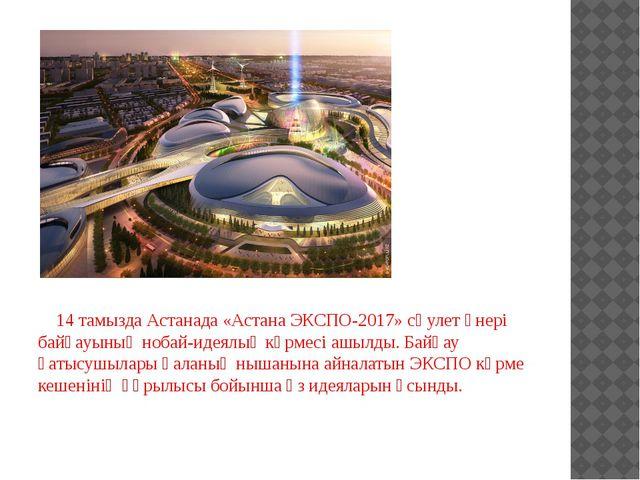 14 тамызда Астанада «Астана ЭКСПО-2017» сәулет өнері байқауының нобай-идеялы...
