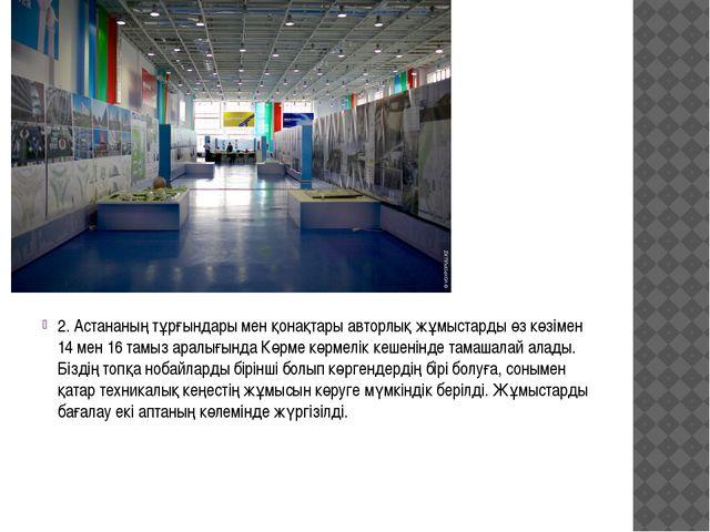2. Астананың тұрғындары мен қонақтары авторлық жұмыстарды өз көзімен 14 мен...