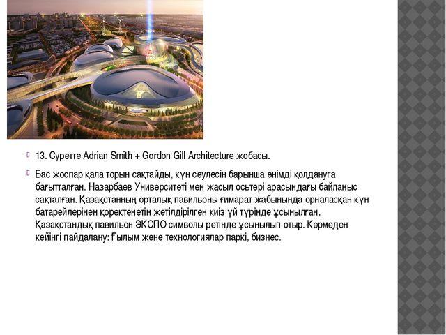 13. Суретте Adrian Smith + Gordon Gill Architecture жобасы. Бас жоспар қала...
