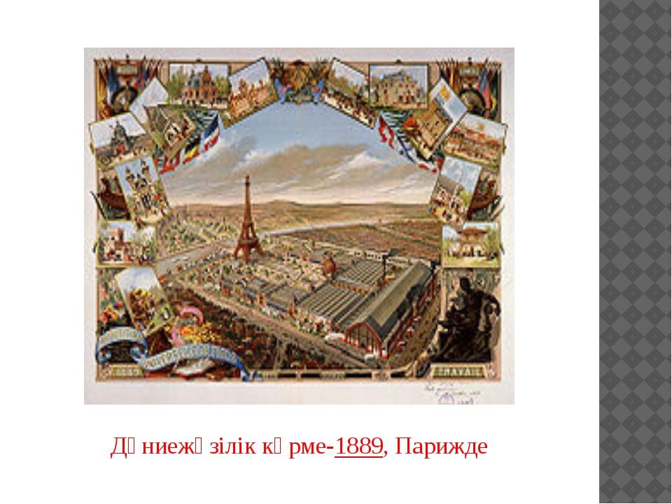 Дүниежүзілік көрме-1889, Парижде