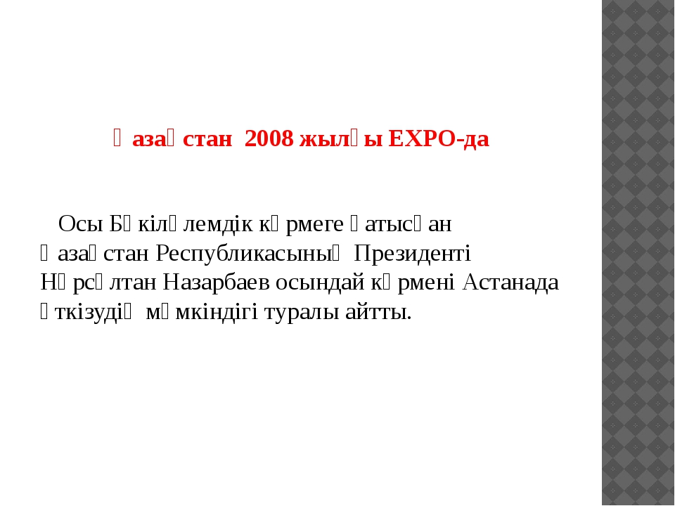 Қазақстан 2008 жылғы EXPO-да Осы Бүкіләлемдік көрмеге қатысқан Қазақстан Ре...