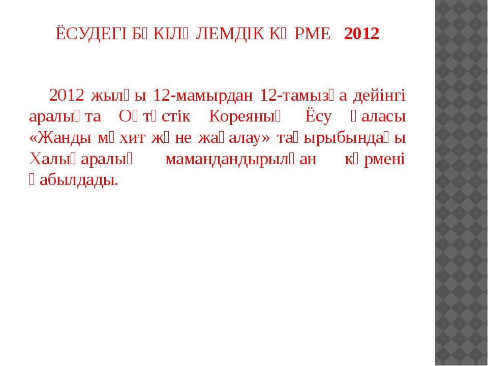 ЁСУДЕГІ БҮКІЛӘЛЕМДІК КӨРМЕ 2012 2012 жылғы 12-мамырдан 12-тамызға дейінгі ара...