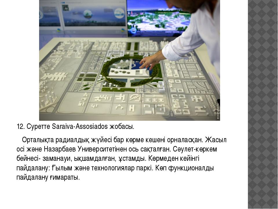 12. Суретте Saraiva-Assosiados жобасы. Орталықта радиалдық жүйесі бар көрме...