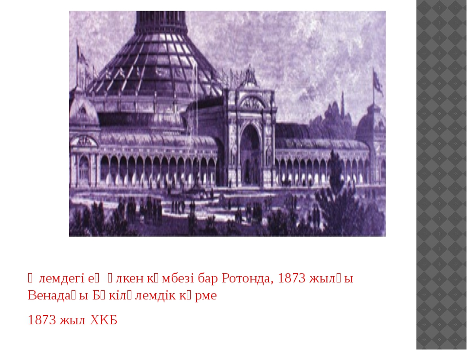 Әлемдегі ең үлкен күмбезі бар Ротонда, 1873 жылғы Венадағы Бүкіләлемдік көрм...