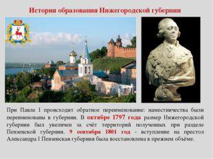 История нашего региона весьма интересна и поучительна. Создание губернии прив