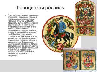 В итоге к концу ХIХ века Нижегородская губерния стала ведущим торгово-промыш