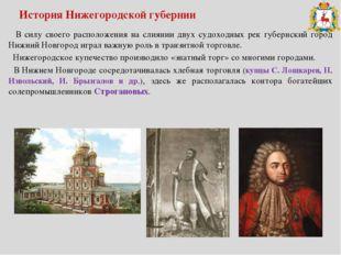 После Октябрьской революции 1917 года Нижегородская Губерния вошла в состав