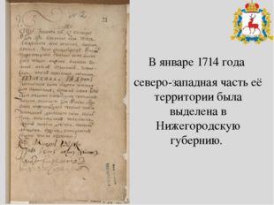 История образования Нижегородской губернии 1778 год - административная рефор
