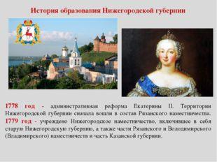 Ардатовский(уездный город — Ардатов), Арзамасский(Арзамас) Балахнинский (